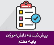 پیش ثبت نام دانش آموزان پایه هفتم